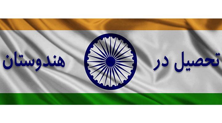 اخبار تحصیل در هند