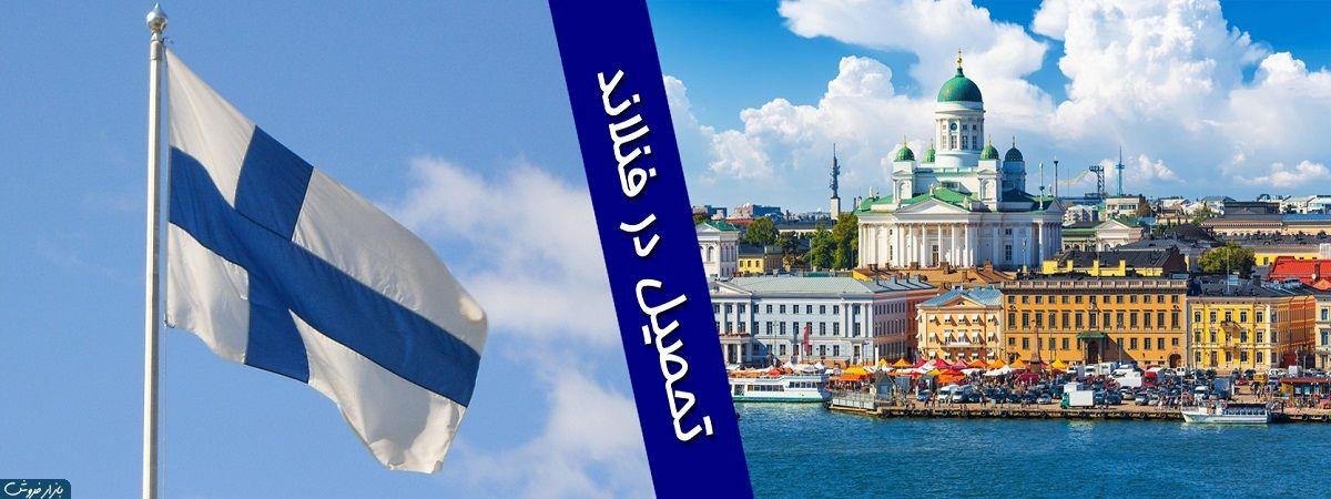 اخبار تحصیل در فنلاند