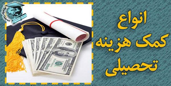 انواع کمک هزینه تحصیلی