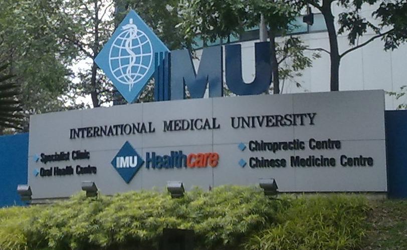 بورسیه تحصیلی دانشگاه بین المللی پزشکی IMU مالزی