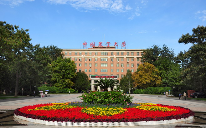بورسیه تحصیلی دانشگاه کشاورزی چین (China Agricultural University)