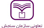 تعاونی سازمان سنجش