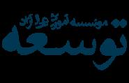 موسسه آموزش عالی آزاد توسعه