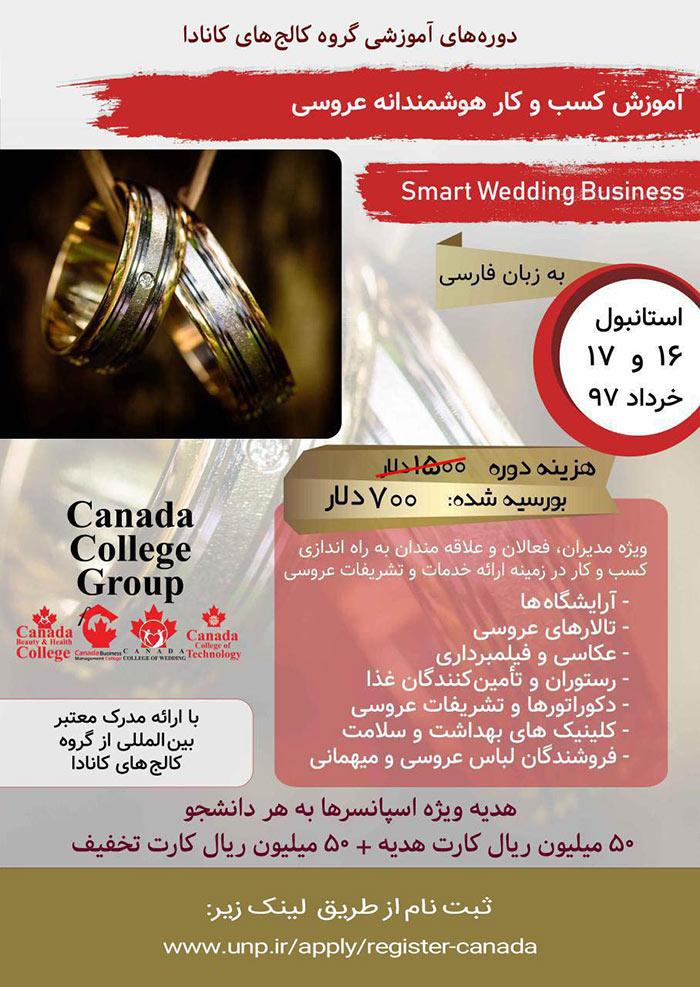 دوره آموزشی کسب و کار هوشمندانه خدمات عروسی