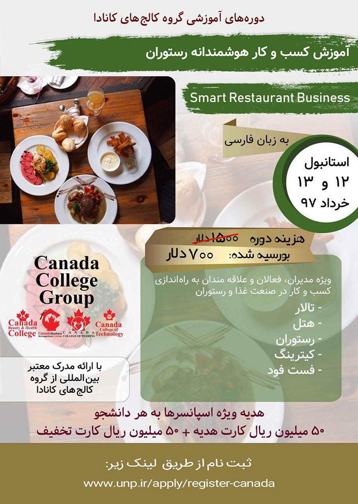 دوره آموزشی کسب و کار هوشمندانه رستوران