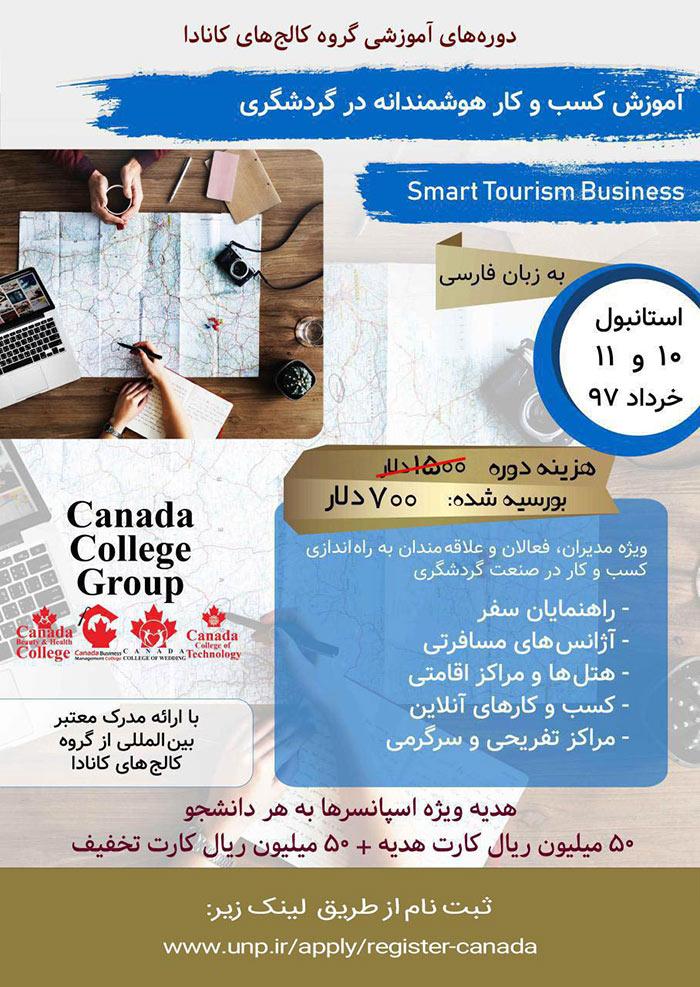 دوره آموزشی کسب و کار هوشمندانه گردشگری