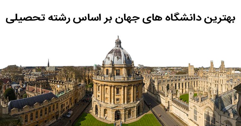 بهترین دانشگاه های جهان بر اساس رشته تحصیلی