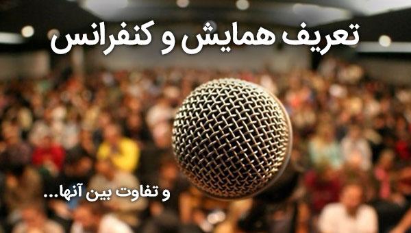 تعریف همایش و کنفرانس و تفاوت بین آنها