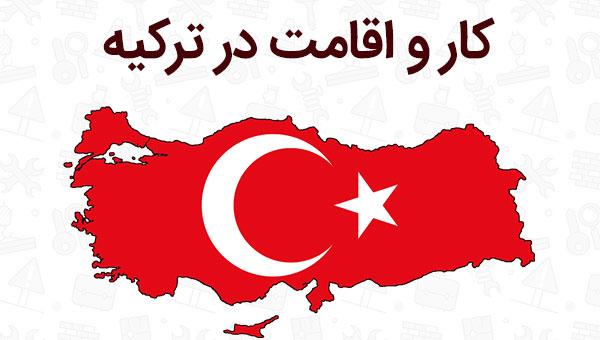 کار و اقامت در ترکیه