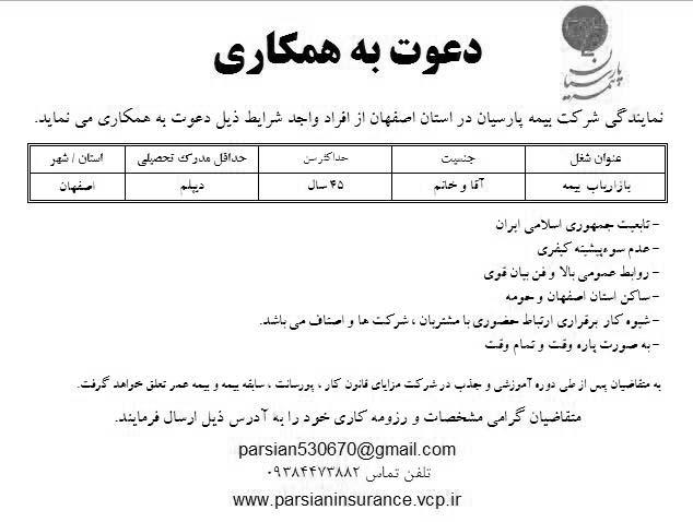 استخدام بازاریاب بیمه در شرکت بیمه پارسیان در استان اصفهان