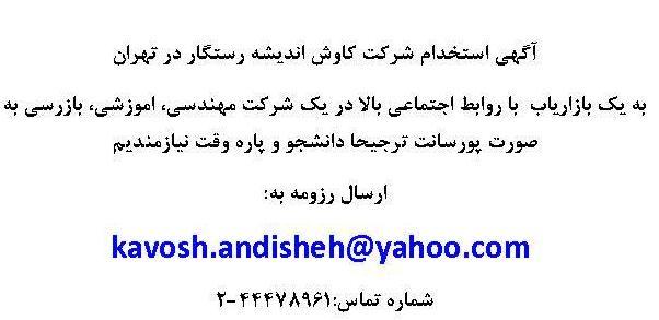 استخدام بازاریاب در شرکتی در تهران