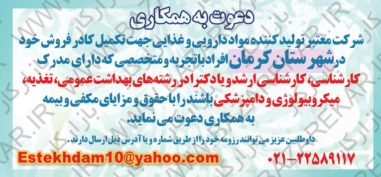 استخدام میکروبیولوژ و دامپزشک در کرمان