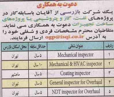 استخدام در شرکت بازرسی دز تهران و ماهشهر