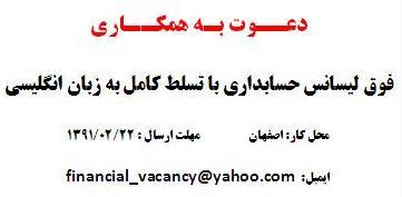 استخدام لیسانس حسابداری در اصفهان