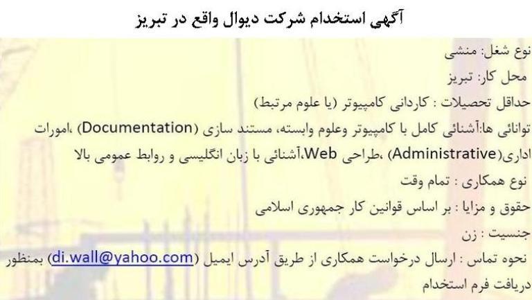 استخدام کاردان کامپیوتر در تبریز