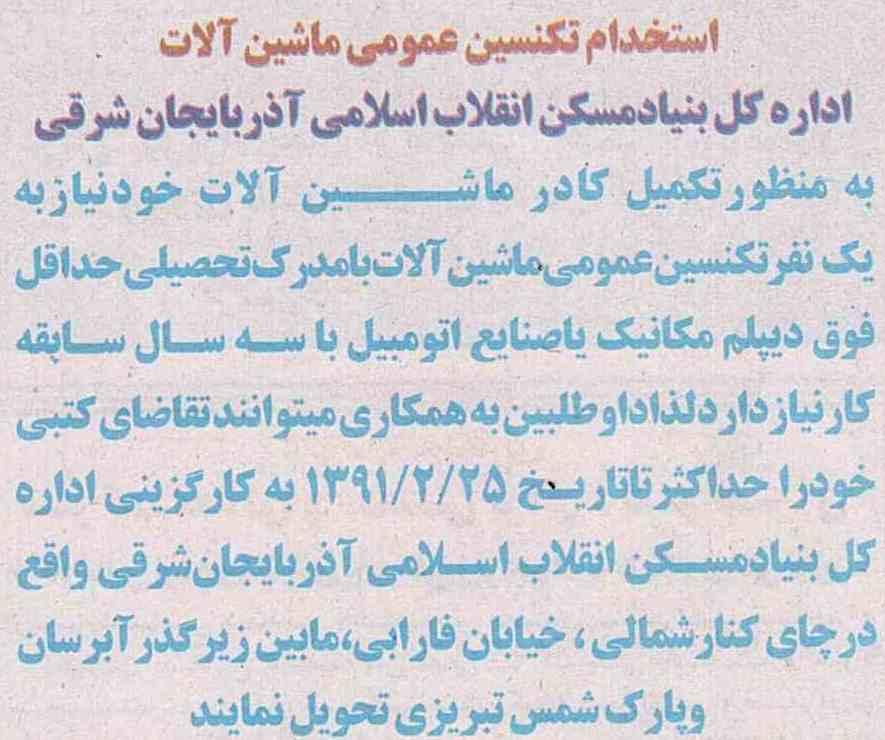 استخدام تکنیسین عمومی ماشین آلات در اداره کل بنیاد مسکن آذربایجان شرقی