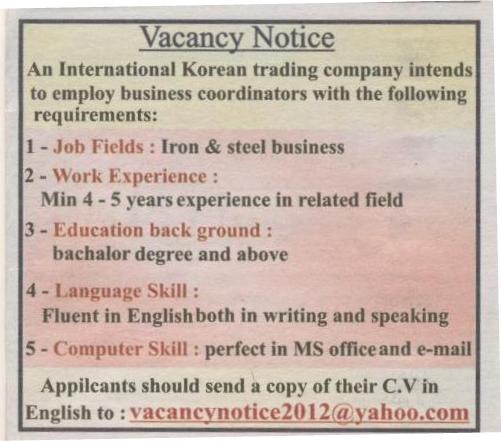 استخدام شرکت کره ای