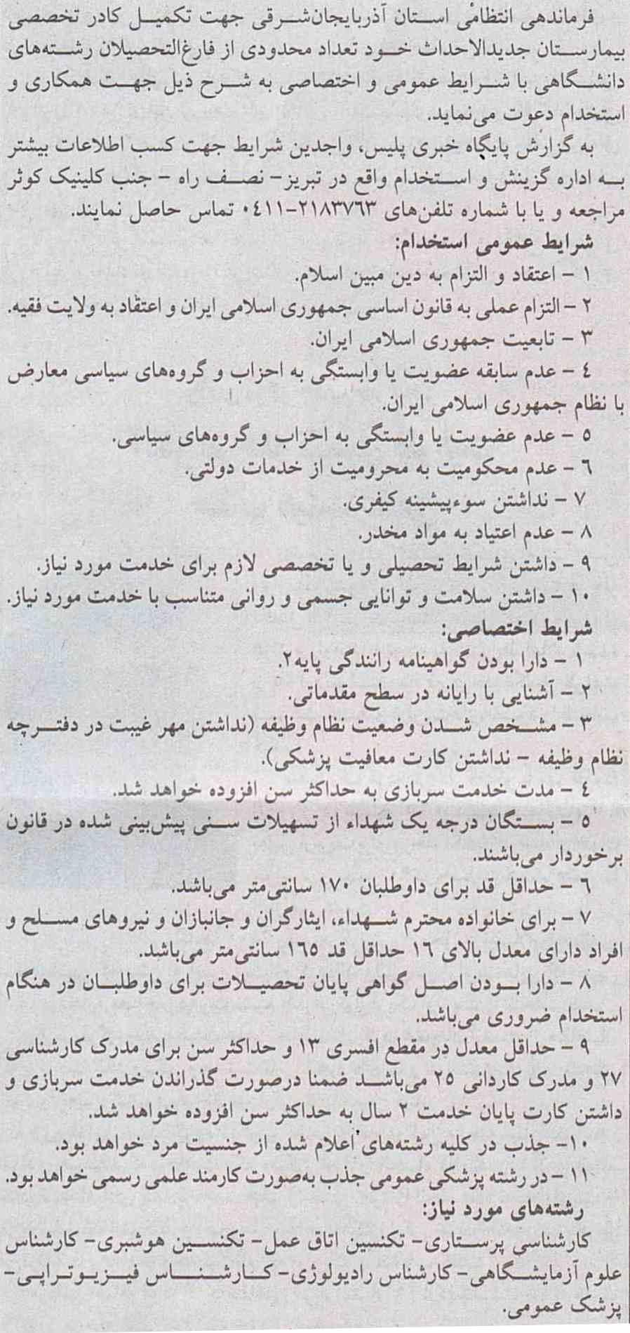 استخدام فرماندهی انتظامی آذربایجان شرقی