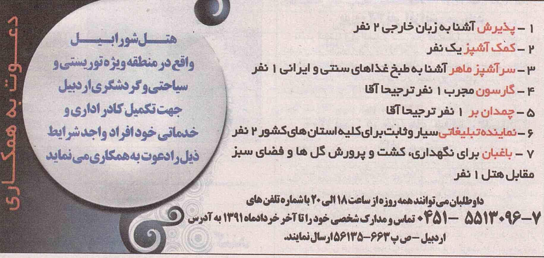 استخدام نماینده تبلیغاتی و سر آشپز در هتلی در اردبیل