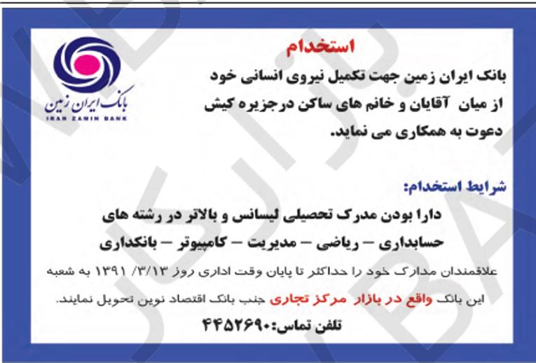 استخدام بانک ایران زمین در کیش