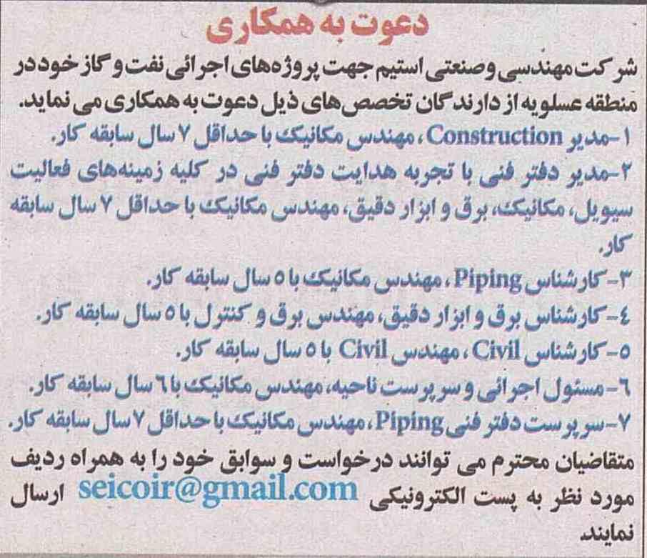 کانال+تلگرام+استخدام+عسلویه