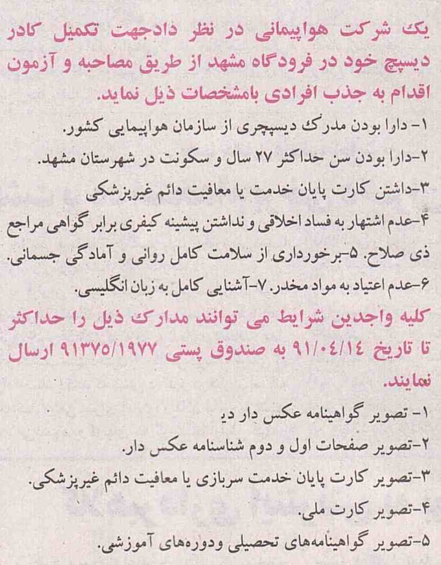استخدام در شرکت هواپیمایی در مشهد