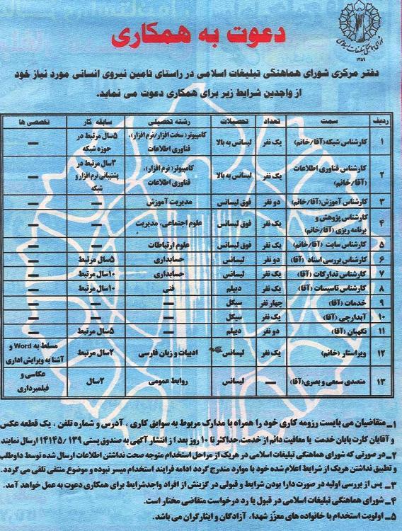 استخدام همه مقاطع در دفتر مرکزی شورای هماهنگی تبلیغات اسلامی