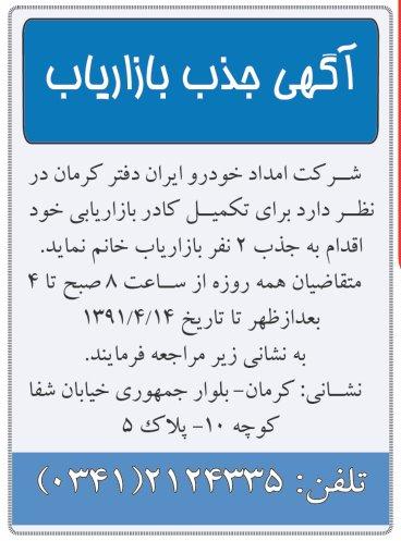 استخدام بازاریاب در کرمان