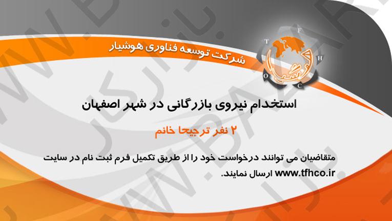 استخدام نیروی بازرگانی خانم در اصفهان