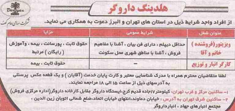استخدام ویزیتور در تهران و البرز