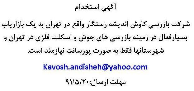 استخدام بازاریاب فعال در شرکت بازرسی در تهران