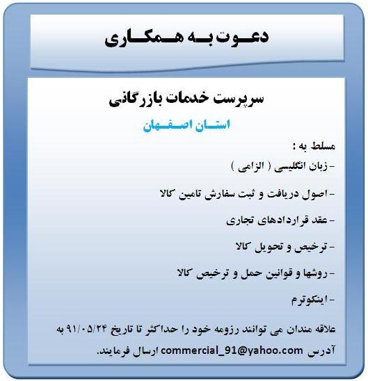 استخدام سرپرست خدمات بازرگانی در اصفهان