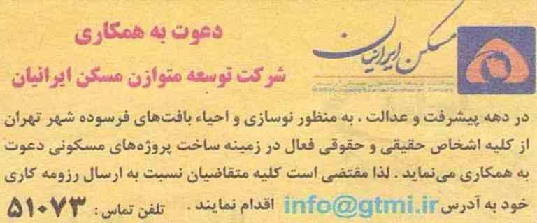 استخدام افراد متخصص در زمینه ساخت پروژه های مسکونی در تهران
