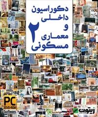 ژورنال هاي دکوراسیون داخلی و معماري مسکونی
