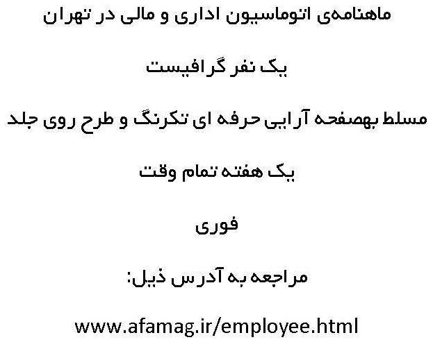 استخدام گرافیست در ماهنامه ای در تهران