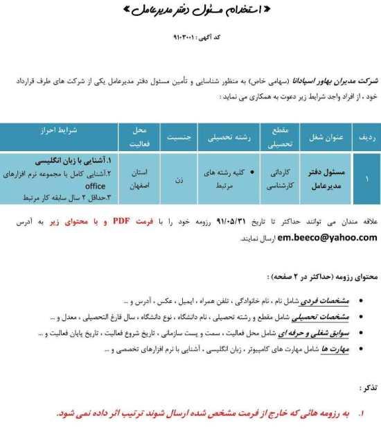 استخدام مسئول دفتر مدیر عامل خانم در شرکتی در اصفهان