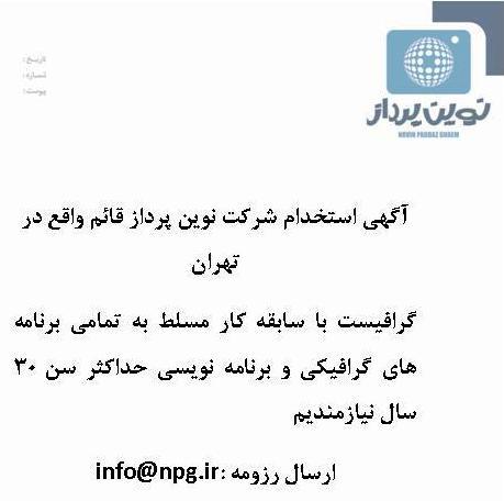 استخدام گرافیست در شرکتی در تهران