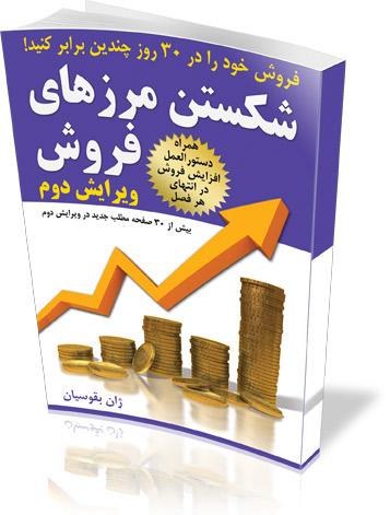 کتاب شکستن مرزهای فروش
