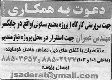 کانال+تلگرام+استخدام+رشت