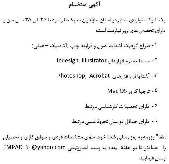 کانال تلگرام استخدام مازندران