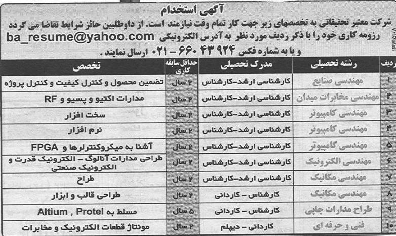 استخدام همه مقاطع تحصیلی در شركت معتبر تحقيقاتی در تهران