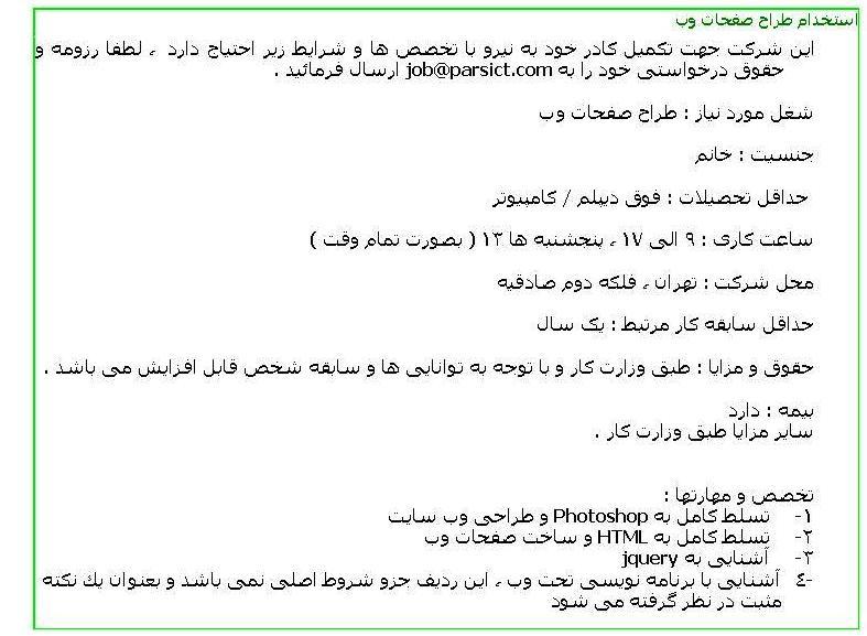 استخدام خانم طراح صفحات وب آشنا به photoshop و html در تهران