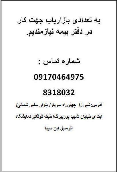 استخدام بازاریاب بیمه در شرکت بیمه ای در شیراز