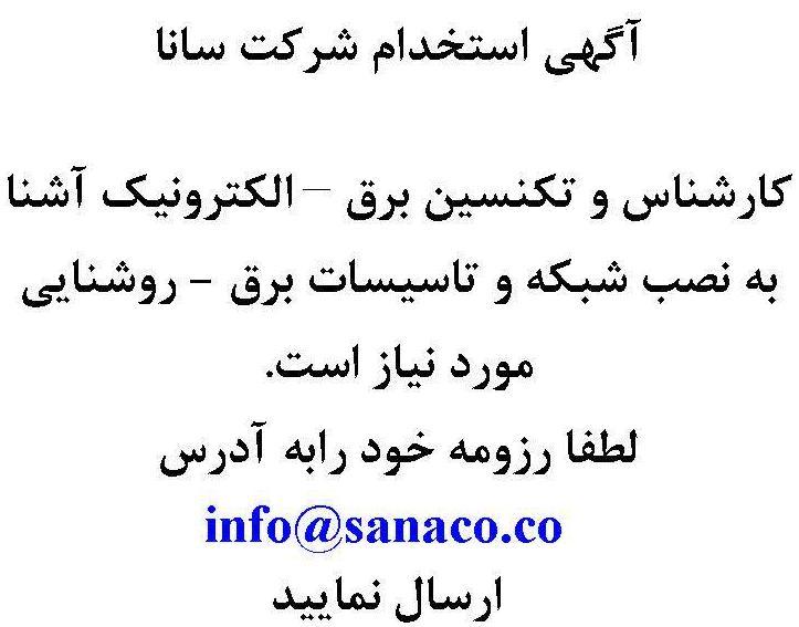 استخدام تکنسین برق و الکترونیک در شركت نصب شبکه و تاسیسات برق در تهران