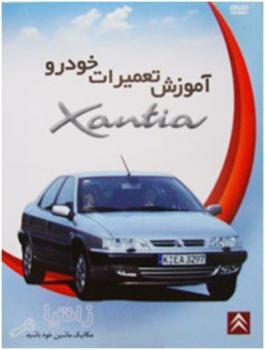 آموزش تعمیر خودرو زانتیا