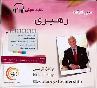 کتاب صوتی رهبری