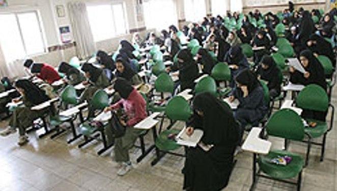 دانشگاه ایران