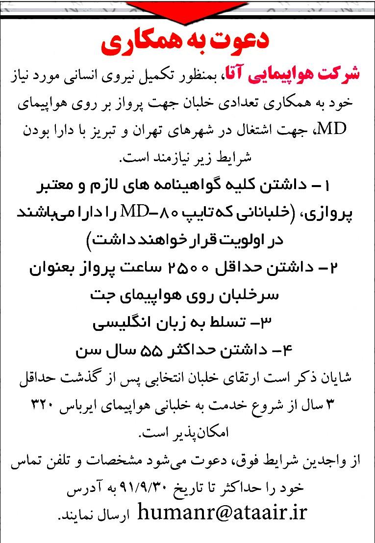 استخدام خلبان جهت پرواز با هواپیمای MD  در هواپیمایی آتا در تهران و تبریز