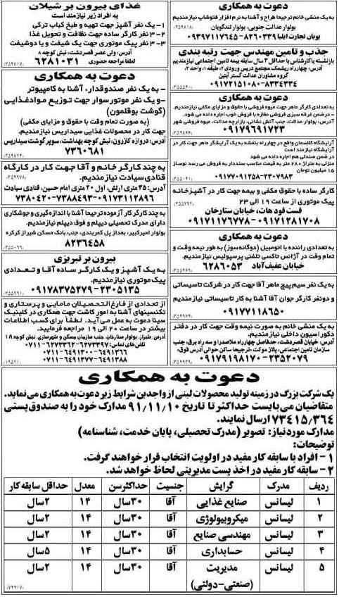 استخدامی های شیراز