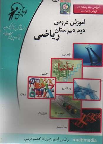 آموزش کامل دروس دومدبیرستان (ریاضی )